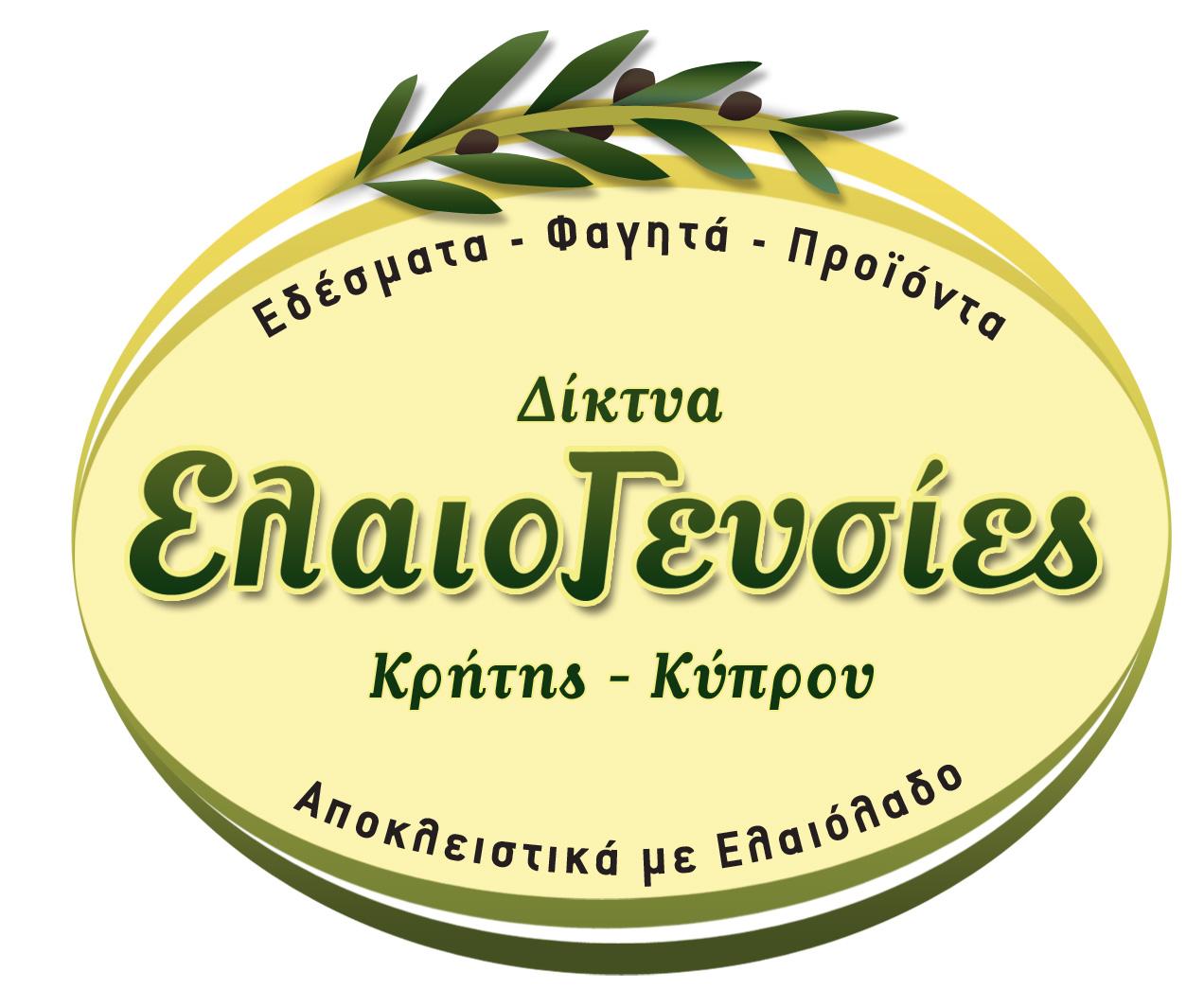 elaiogeusies-logo.jpg