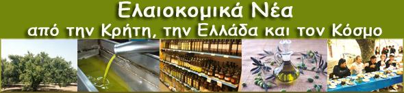 elaiokomika_nea5.png