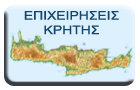emporia-kriti2.png