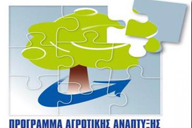 Αποτέλεσμα εικόνας για Πρόγραμμα Αγροτικής Ανάπτυξης