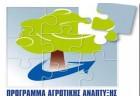 Το νέο Πρόγραμμα Αγροτικής Ανάπτυξης της Ελλάδας περιόδου 2014-2020