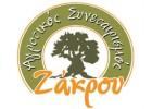 Ο Α.Σ. Ζακρου δημοπρατεί την τελευταία παρτίδα της φετινής παραγωγής του