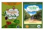 Δωρεαν προσφορά  στα παιδιά  Τουριστών  βιβλίων   για την Ελιά και το Λάδι.