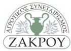 Διαγωνισμός διάθεσης ελαιολάδου Α.Σ. Ζάκρου