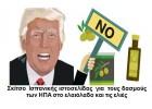 Επιπτώσεις και προπτικές των δασμών ΗΠΑ στα ελαιόλαδα  Ισπανίας