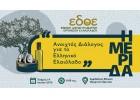 Εκδήλωση με θέμα Ανοιχτός διάλογος για το Ελαιόλαδο