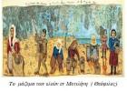 Ελιά και Λάδι στη Ζωγραφική και Λογοτεχνία