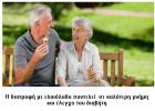 Η διατροφή με ελαιόλαδο συντελεί σε καλύτερη μνήμη και έλεγχο του διαβήτη