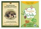 Δωρεάν διάθεση Ελαιοκομικών βιβλίων για βιβλιοθήκες Δήμων